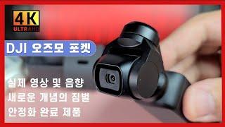[리뷰] DJI 오즈모 포켓