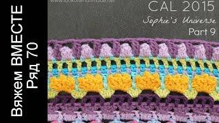 Плед крючком. Описание вязания. Урок 9. Ряд 70. Плед крючком: мандала, цветы, узоры, мотивы крючком