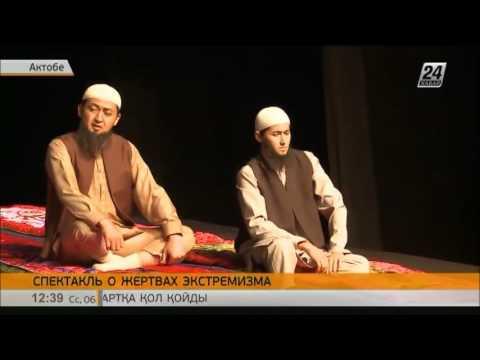 Спектакль о жертвах экстремизма поставили в Актобе