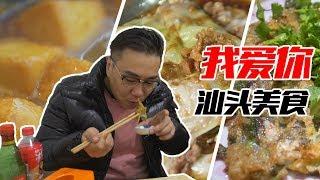 """寻味︱汕头美食当然不止牛肉火锅,各路小吃也是让人""""嘴""""不暇接! 【品城记】"""