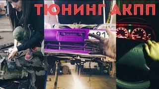 видео Тюнинг АКПП