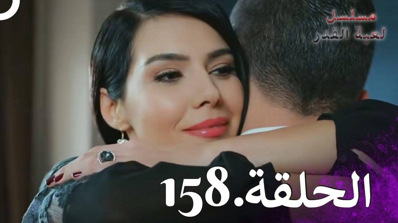 Kaderimin Yazıldığı Gün مسلسل لعبة القدر الحلقة 158