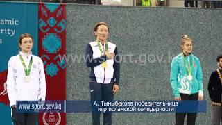 А. Тыныбекова победительница игр исламской солидарности