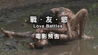 2013台北電影節| 戰.友.慾 Love Battles