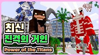 마인크래프트 진격의거인 모드 Power of the Titans 1.12.2