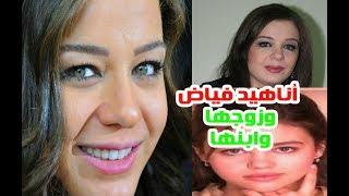 زوجها وزير الفنانة أناهيد فياض وشاهد ابنها كرم ووالدتها ووالدها ومعلومات عنها