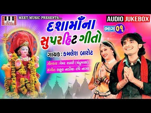 Dasha Maa Na Superhit Geet | Kamlesh Barot | Non Stop | Part 1 | Dasha Maa Song 2018