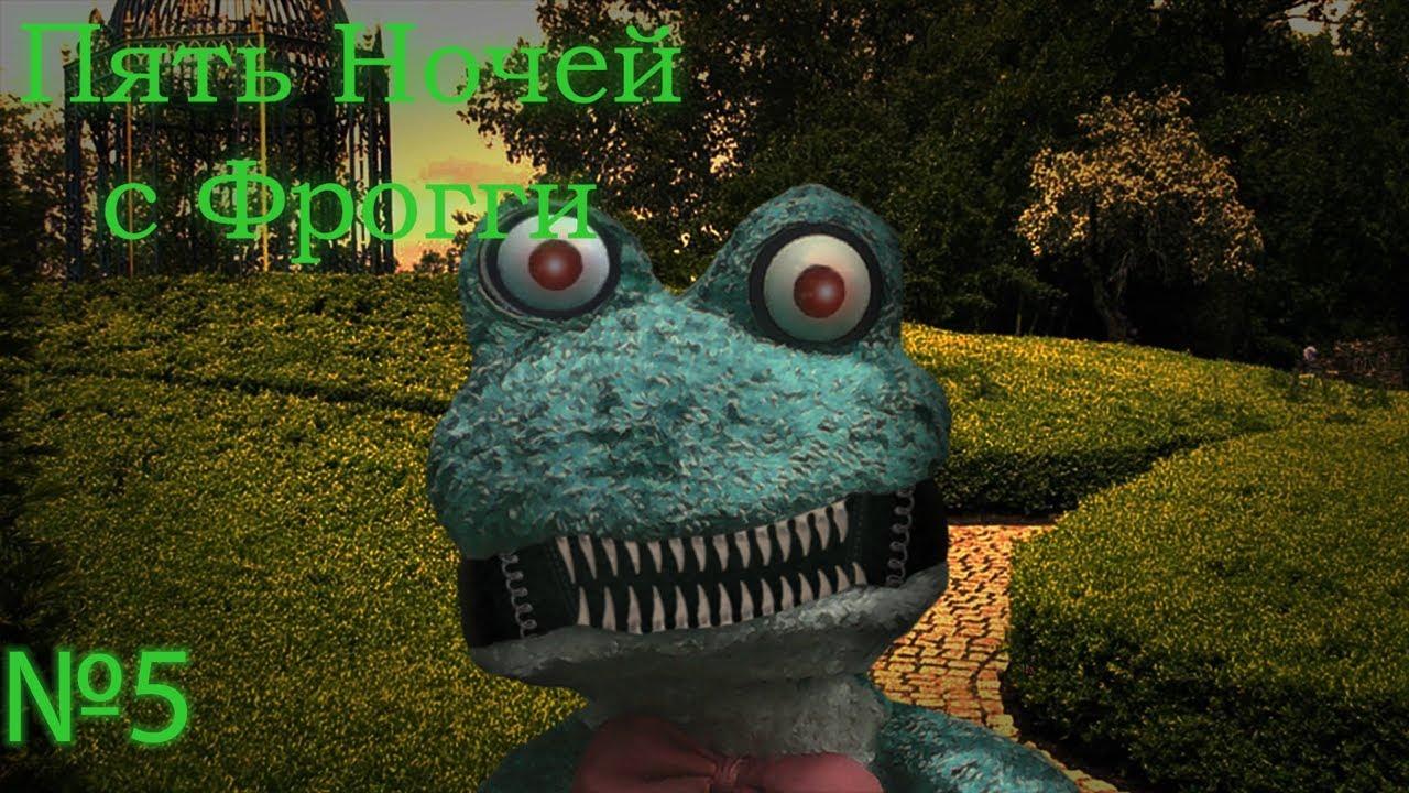 Ночь Даниэля и Дождливый ад! Five Nights with Froggy №5