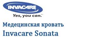 Медицинская кровать Invacare Sonata 2 секции(, 2015-02-03T14:26:04.000Z)