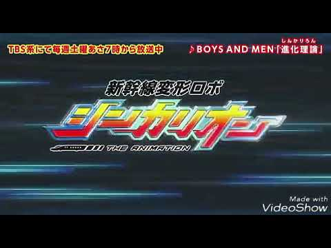 Shinkalion the animation op 1