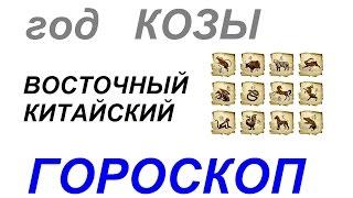 Год Козы. Восточный гороскоп от психолога Натальи Кучеренко.