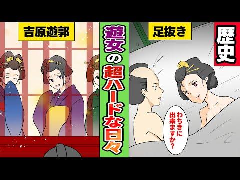 【漫画】全然優雅じゃ無い!?吉原遊女の超ハードな日々【歴史】