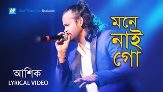 Mone Nai Go | Ashik | Lyrical Video | RadharmanerGaan | Laser Vision
