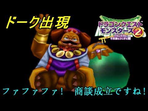 ドラクエモンスターズ2 イルとルカの不思議なふしぎな鍵 #35 魔王の城の魔王の正体とドーク kazuboのゲーム実況