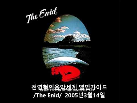 전영혁의음악세계 /앨범가이드/The Enid  2005년3월14일