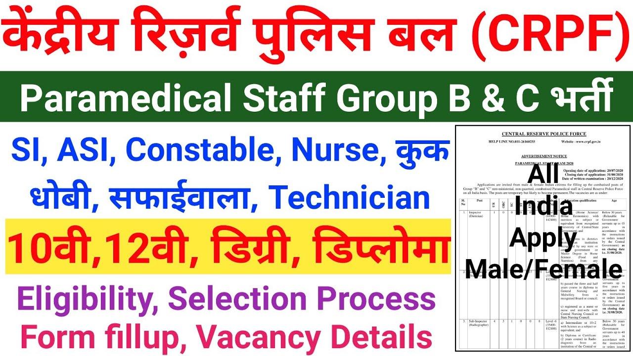 CRPF Paramedical Staff Recruitment 2020 | CRPF Recruitment 2020 | CRPF Form 2020 kaise bhare