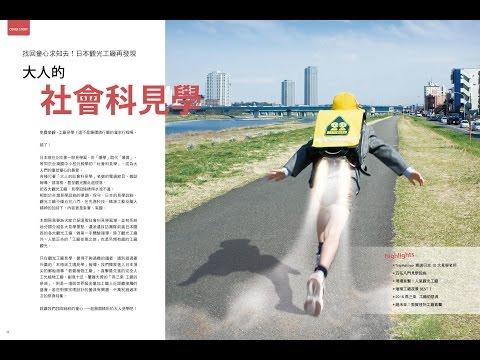 雜誌簡介asleisure旅遊雜誌2016年06月<京阪神觀光工廠手作體驗>