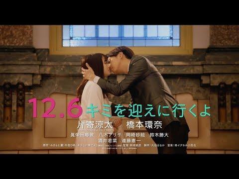 片寄涼太&橋本環奈、マスク越しキス\u2026『午前0時、キスしに来てよ』予告映像