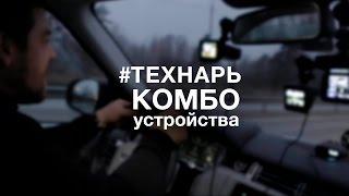 Технарь часть №9 (Видеорегистраторы и Радар-Детекторы)(http://sho-me.ru 8 (800) 500-31-78 http://vk.com/club34562922 https://www.facebook.com/groups/222872124467035/ https://twitter.com/ShoMeRu ..., 2016-01-14T11:55:51.000Z)