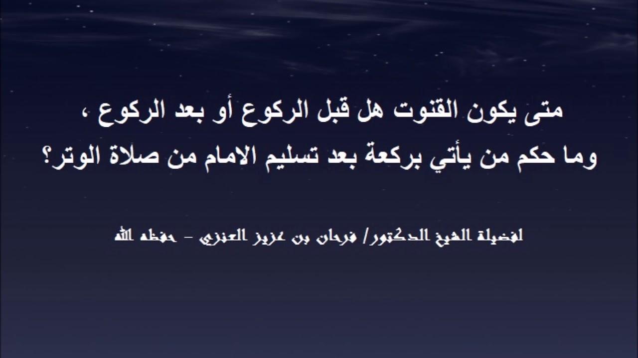 متى يكون دعاء القنوت قبل الركوع أم بعده وما حكم من يأتي بركعة بعد تسليم الإمام من صلاة الوتر عزيز Youtube