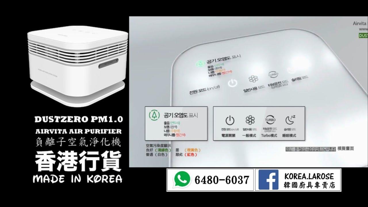 韓國AIRVITA DUST ZERO 負離子空氣淨化機有效去除PM10 PM2.5 PM1.0 - YouTube