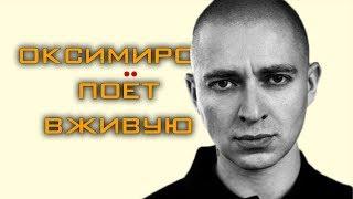 OXXXYMIRON ПОЁТ ВЖИВУЮ БЕЗ ФАНЕРЫ