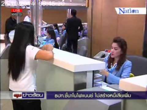 Nation channel : ธปท. ชี้นาโนไฟแนนซ์ ไม่สร้างหนี้เสียเพิ่ม 25/10/2557