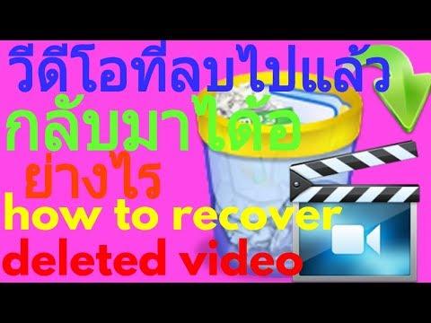 วีดีโอที่ลบไปแล้วกลับมาได้อย่างไร