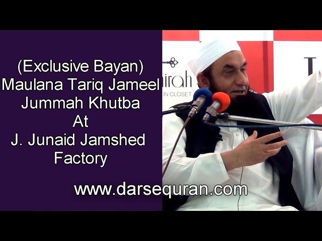 (Exclusive Bayan) Maulana Tariq Jameel - Jummah Khutba - At J. Junaid Jamshed Factory (Complete)