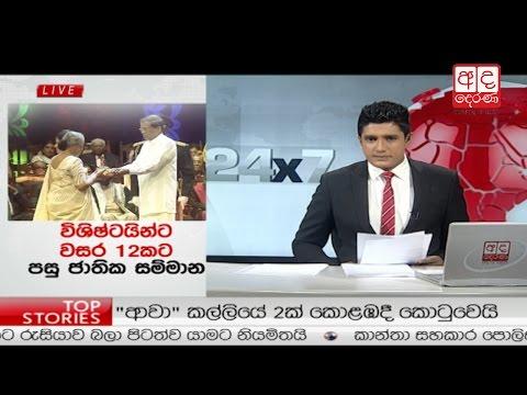 Ada Derana Prime Time News Bulletin 06.55 pm -  2017.03.21