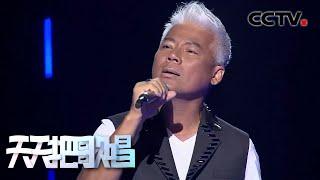 《天天把歌唱》 20200508| CCTV综艺