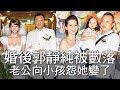 【精華版】婚後郭靜純被數落 老公向小孩抱怨她變了