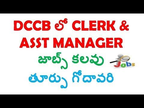 DCCB Kakinada Job Notification 2017 Details In Telugu