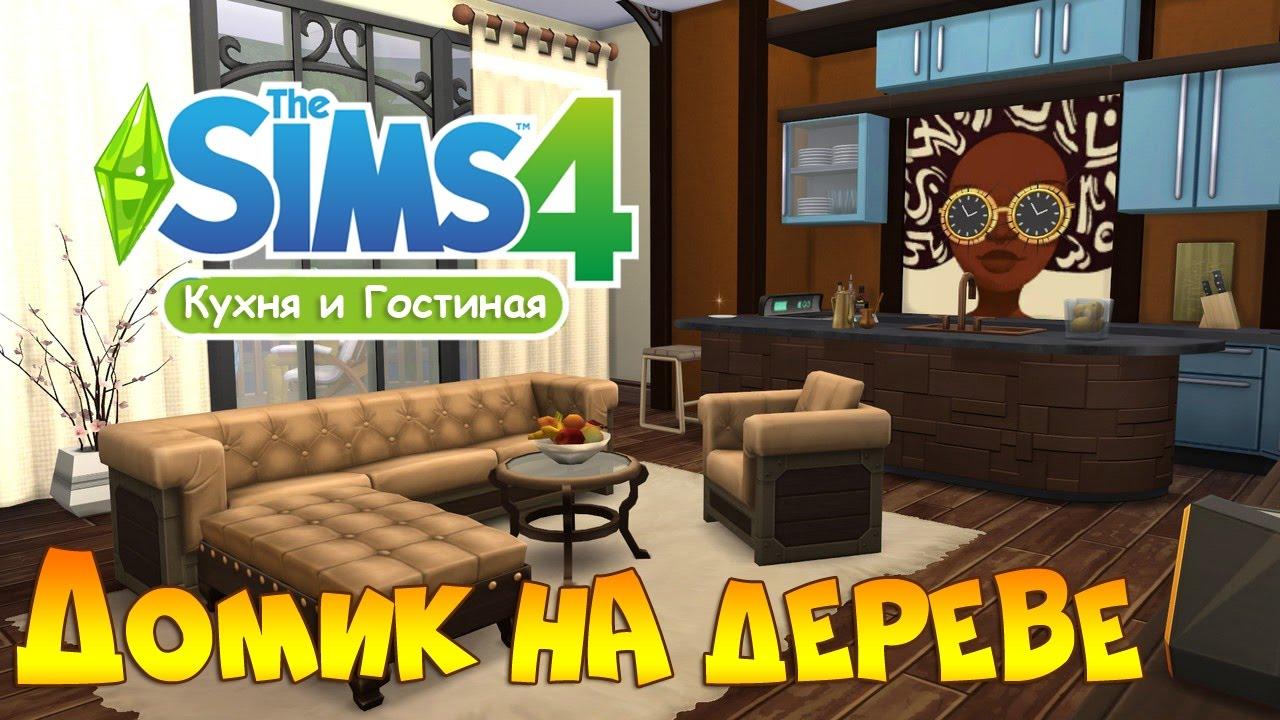 Симс 4 Гостиная в доме на дереве - YouTube