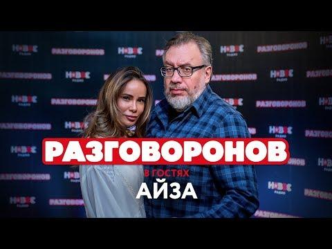 АЙЗА АНОХИНА -