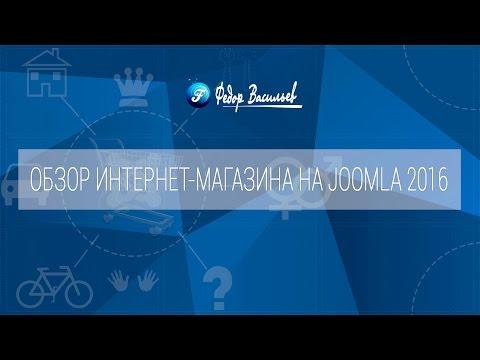 Обзор интернет-магазина на Joomla 2016