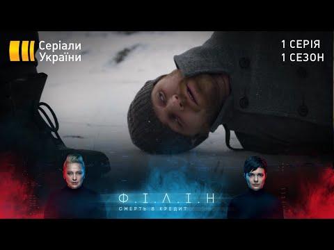 """Філін (Серія 1 """"Смерть в кредит"""")"""