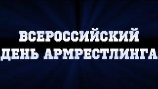 1 МАЯ | ВСЕРОССИЙСКИЙ ДЕНЬ АРМРЕСТЛИНГА