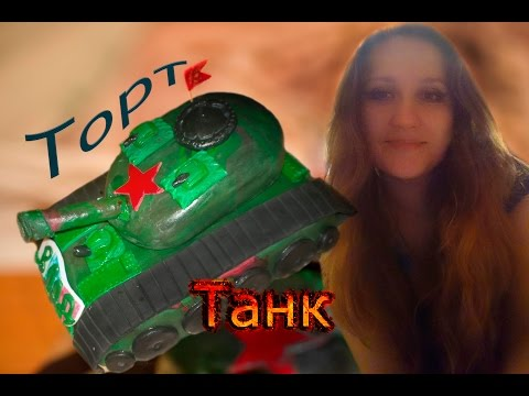 Торт Танк из мастики - Медовик!