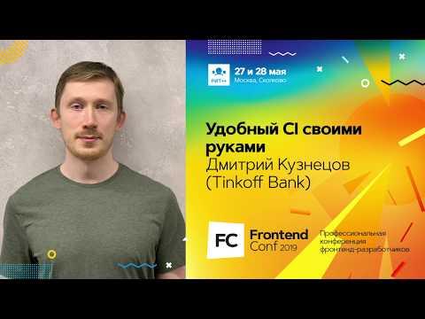Удобный CI своими руками / Дмитрий Кузнецов (Tinkoff Bank)