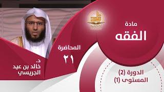 شروط وجوب الصلاة، وحكم تاركها - المحاضرة 21 - الفقه - المستوى الأول 2 - د. خالد بن عيد الجريسي