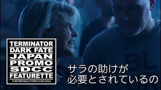 """TERMINATOR: DARK FATE - JAPAN Promo """"Terminator: New Fate"""" Comic Con Special Video"""