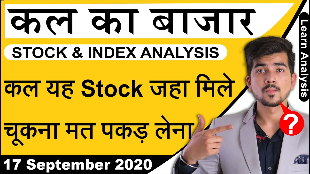 Best Intraday Trading Stocks for 17-September-2020 | Stock Analysis | Nifty Analysis | Share Market
