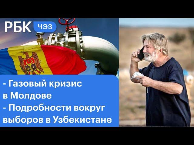 Газовый кризис в Молдавии. Выборы в Узбекистане: подробности. Алек Болдуин: трагедия на съёмках