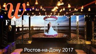Wfest - фестиваль стильных свадеб. Ростов-на-Дону 2017 полный отчёт