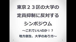 東京23区の大学の定員抑制に反対するシンポジウム