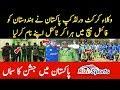 Pakistan Vs India Lawyers Cricket WORLD CUP 2019 Final Pakistan win