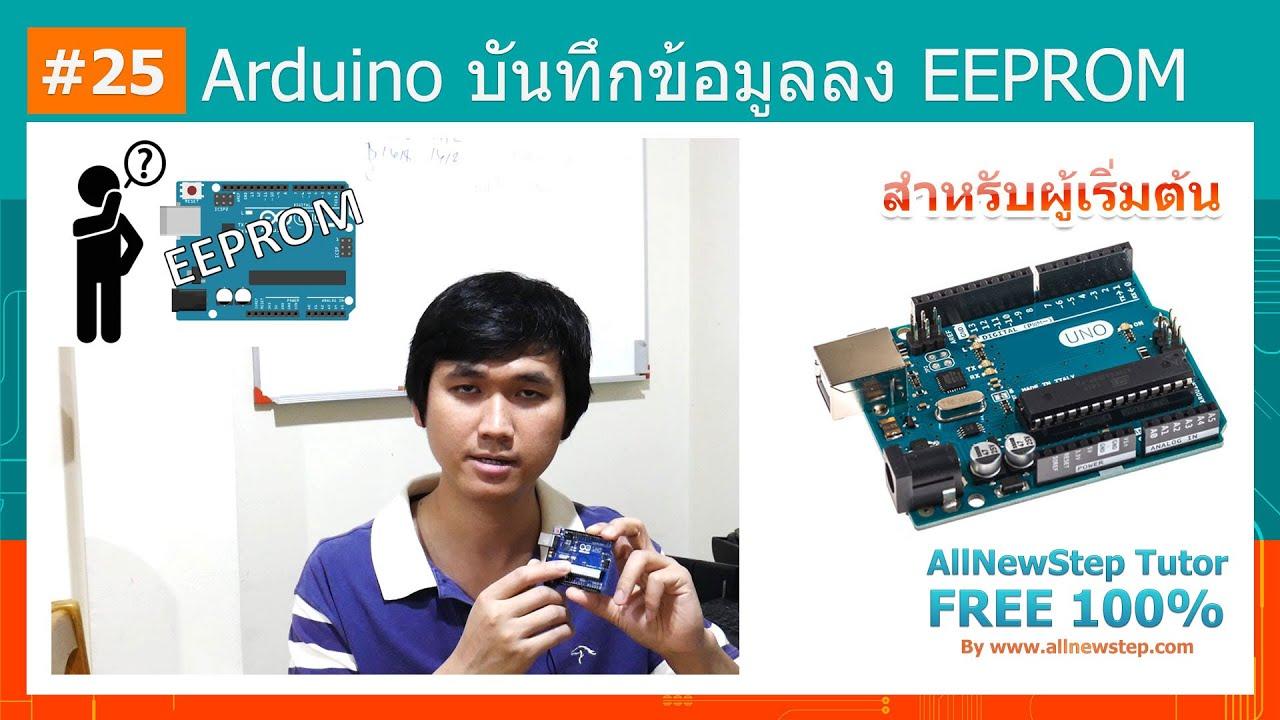 58 สอนใช้งาน Arduinoบันทึกข้อมูลเก็บไว้ใน บอร์ด Arduino