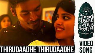 Thirudaadhe Thirudaadhe - Video Song | Enai Noki Paayum Thota | Darbuka Siva | Gautham Menon