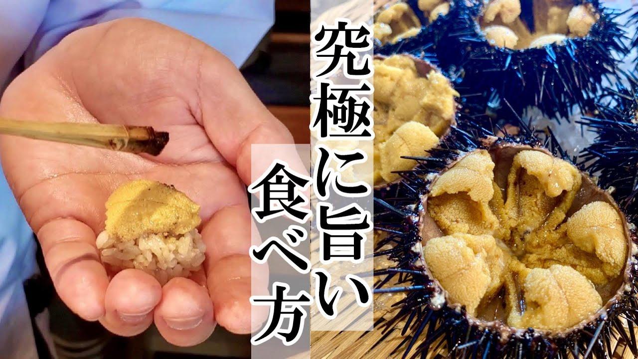 【殻付き生雲丹】捌き方・ご家庭で食べたい方へ買い付けの裏技!~How to filet Sea Urchin~